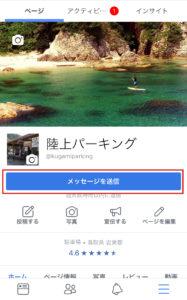 facebookの送信方法